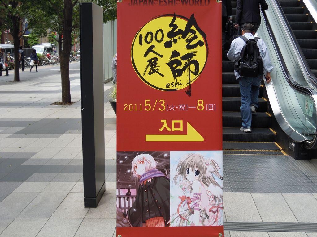 2011_05_06_11-07-02_DSCN0481.JPG