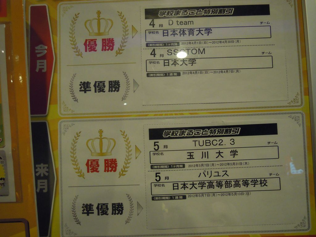 2012_04_28_19-48-58_DSCN5315.JPG