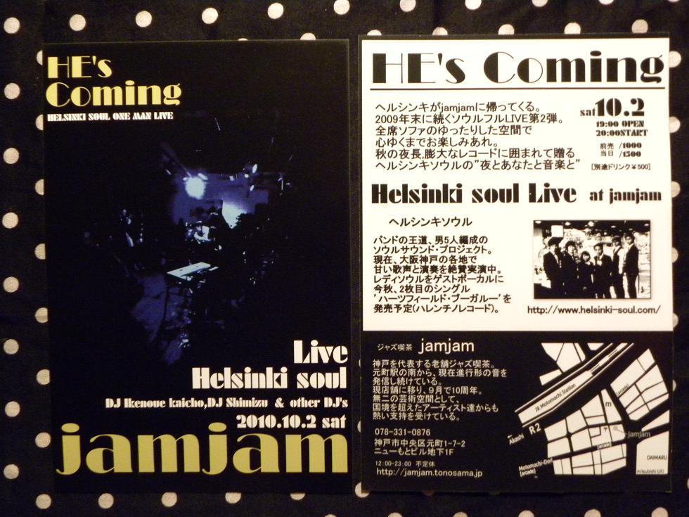 JamJam Helsinki soul Live