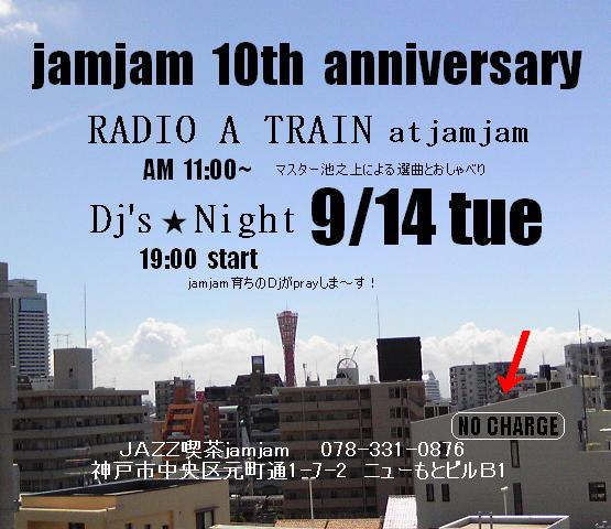 RADIO A TRAIN / Dj's★Night