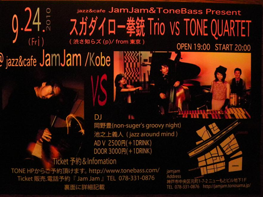 JamJam スガダイロー拳銃Trio VS TONE QUARTET
