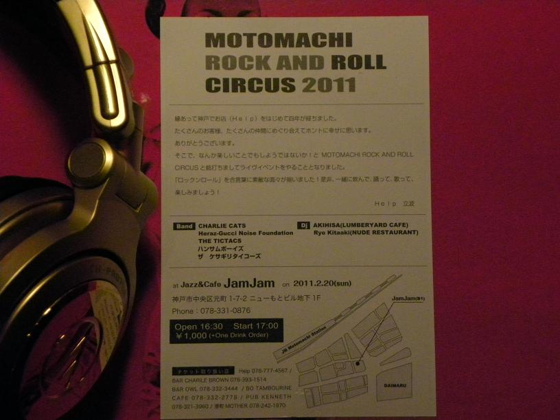 MOTOMCHI ROCK AND ROLL CIRCUS 2011