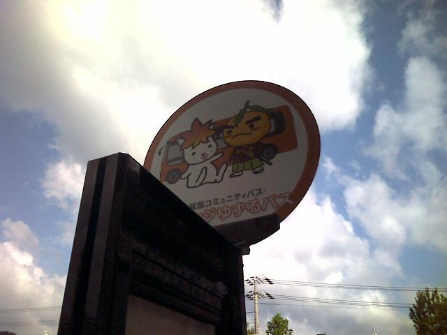 オレンジゆずるバス標識
