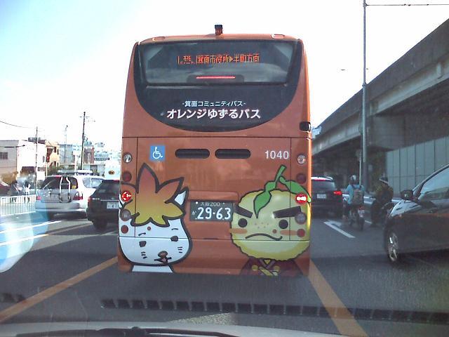 うずるバスのお尻