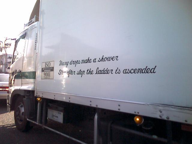 トラックの英語