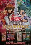 DuelistPack.JPG