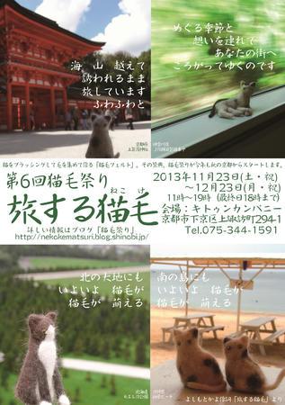 第6回猫毛祭りポスター