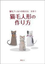 公式テキスト猫毛人形の作り方