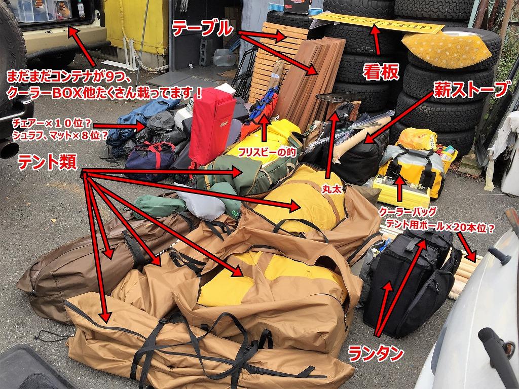 ハイエースワゴン 積載の荷物