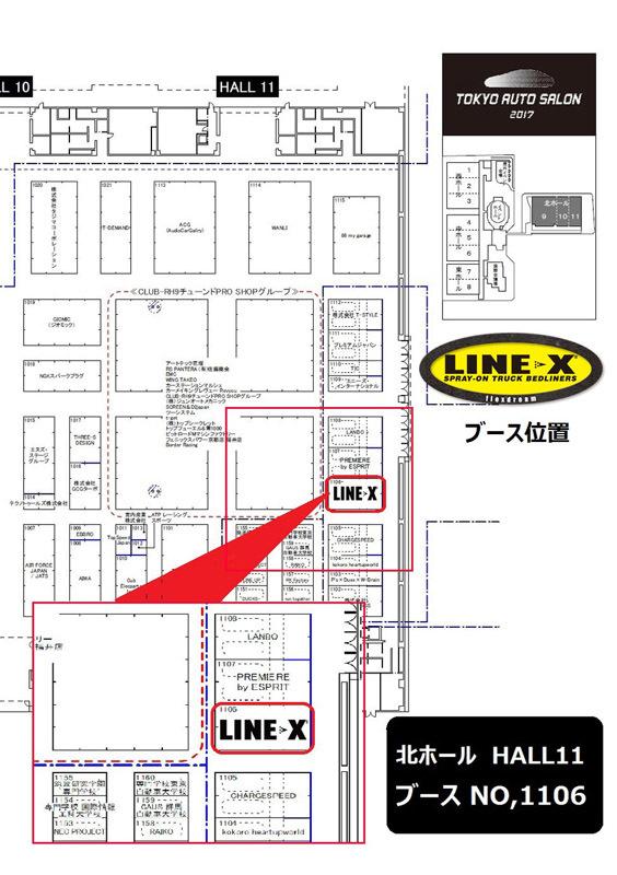 東京オートサロン2017 「LINE-X Auto Japan」ブース