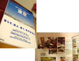 東京ガイドブック