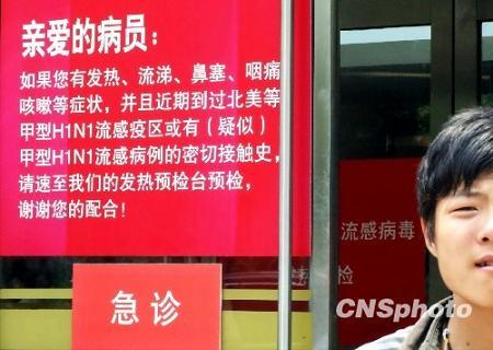 上海市内の病院に貼られた新型インフルエンザ予防ポスター