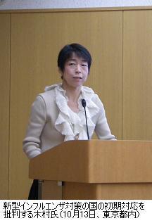 新型インフルエンザ対策の国の初期対応を批判する木村氏