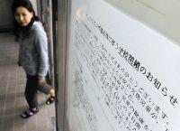 新型インフルエンザによる休校のお知らせ(16日、東京・北区の小学校で)