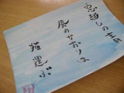 絵手紙?(爆