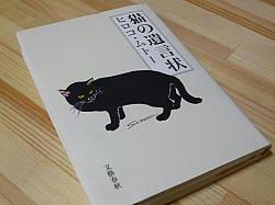 「猫の遺言状」ヒロコ・ムトー