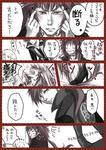 hanaji_comics01.jpg