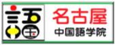名古屋中国語学院