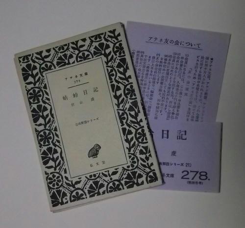 蜻蛉日記解説