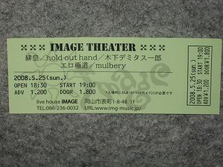 5.25チケット