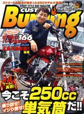 月刊カスタムバーニングは毎月24日発売中!