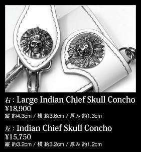 インディアンコンチョ シリーズ 、好評発売中です。