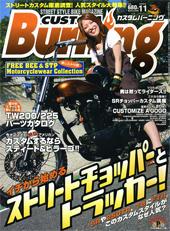 月刊カスタムバーニングは毎月24日発売で~す。