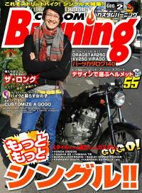 「カスタムバーニング」は毎月24日発売で~す!