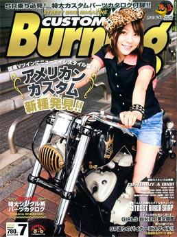 Custom Burning は毎月24日発売で~す。7月号は表紙の女の子がめっちゃ可愛いですよ~☆