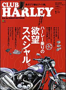 CLUB HARLEY 2011年01月号 書店に行った際には是非チェックして下さいね☆