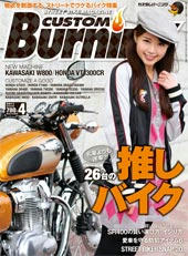 Custom Burning (カスタムバーニング)