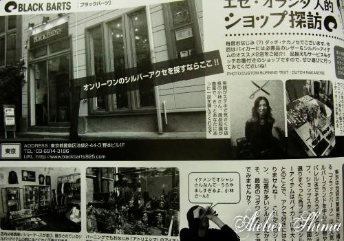 東京でAtelier Shimaの商品をお取扱い頂いております「BLACK BARTS」様が紹介されております。