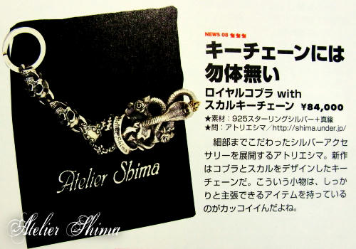 その他、「注目の最新情報紹介!」のコーナーでも、Atelier Shimaのキーチェーンを紹介して下さいました。