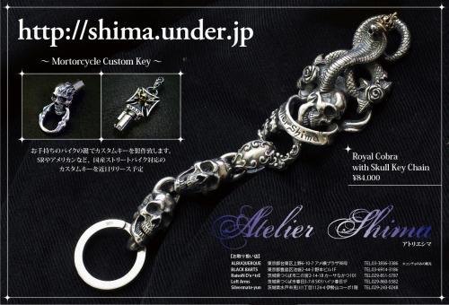 アトリエシマのイメージ広告。
