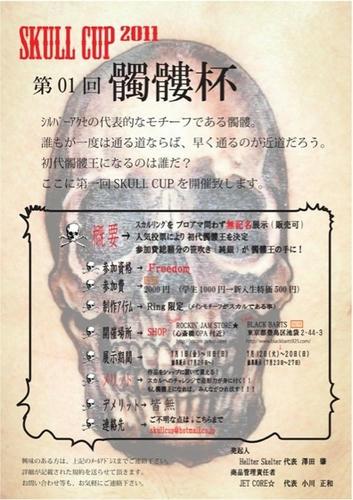 Skull Cup 2001 髑髏杯