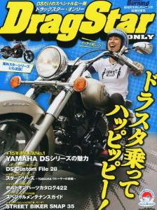 Dragstar Only (ドラッグスター オンリー)