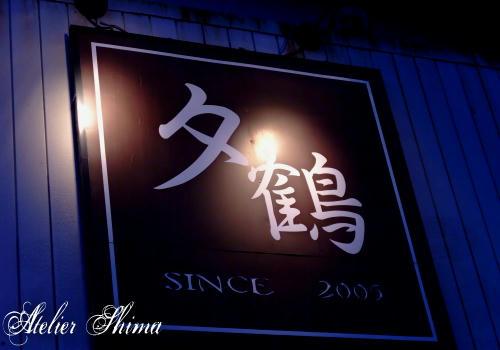 茨城県石岡市にあるアンダーグラウンド居酒屋「夕鶴」