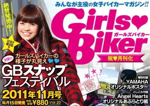 祝☆月刊化 Girls Biker (ガールズバイカー)