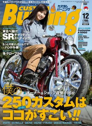 いつもお世話になっておりますカスタムバーニング!12月号ではAtelier Shimaも参加したSRミーティングのレポートもありますよ。