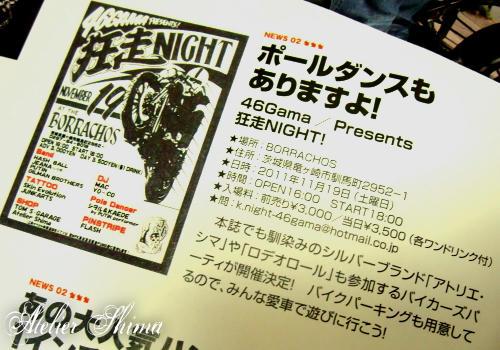 11月19日に行われるバイカーズパーティー「狂走NIGHT」ハッシュボールもでます。