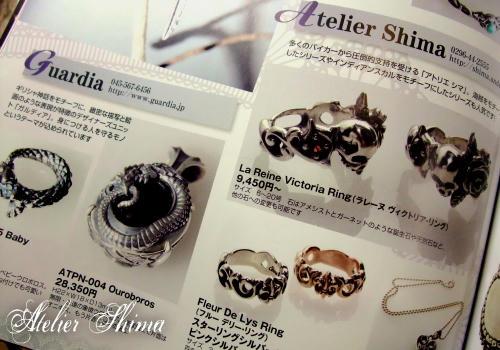 ガールズバイカーに掲載して頂いてるAtelier Shimaの商品