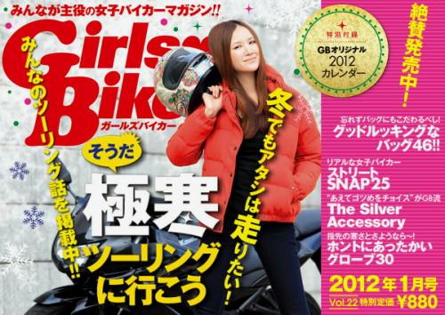 ガールズバイカー2012年1月号は好評発売中です。