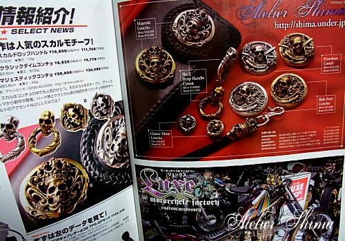 Custom Burning (カスタムバーニング)2012年2月号はAtelier Shimaの記事が盛り沢山です。