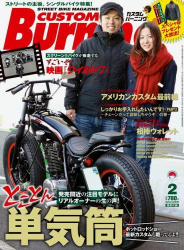 Custom Burning (カスタムバーニング)2012年2月号・・・大好評発売中です。