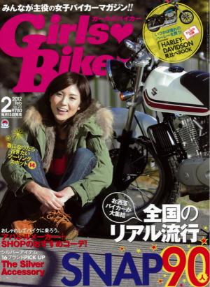 みんなが主役の女子バイカーマガジン!!Girls Biker(ガールズバイカー)