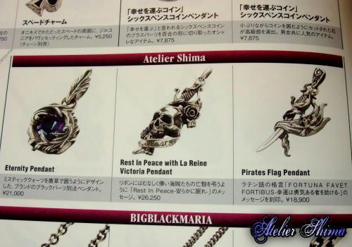 シルバーアクセサリー最強読本26 (Atelier Shima)