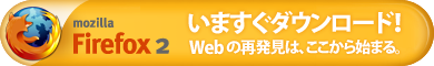 Firefox をダウンロード!!