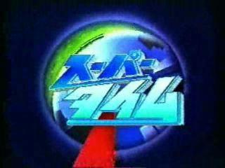 FNNスーパータイム(1988)