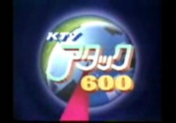 FNN KTVアタック600(1987)