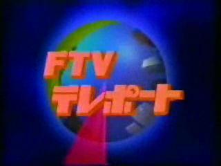 FTVテレポート(1990)